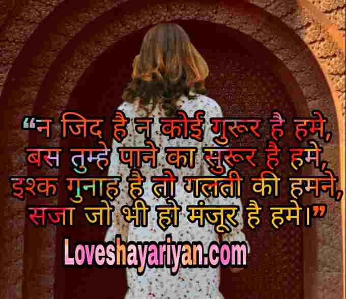Love-Shayariyan-images
