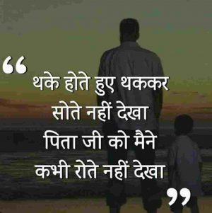 maa-baap-shayari-in-hindi