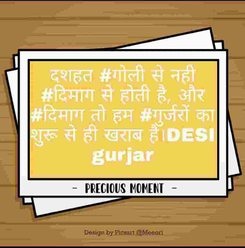 Gurjar-shayari-sms-Status-in-hindi