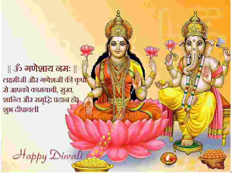 happy-diwali-wishes-in-hindi