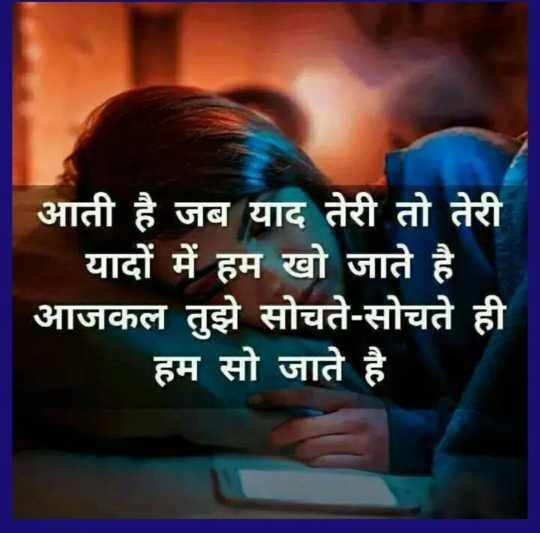 whatsapp-status-love-shayari-in-hindi