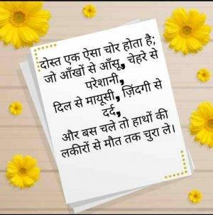 dosti-shayari-hindi-images