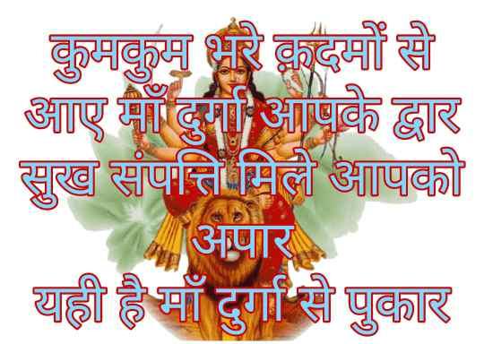 Navratri-pooja-shayari