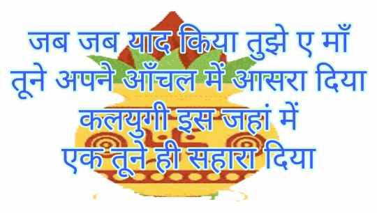 Durga-maa-shayari