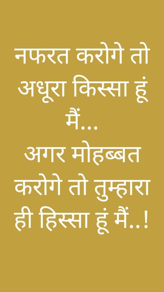 Shayariyan-hindi