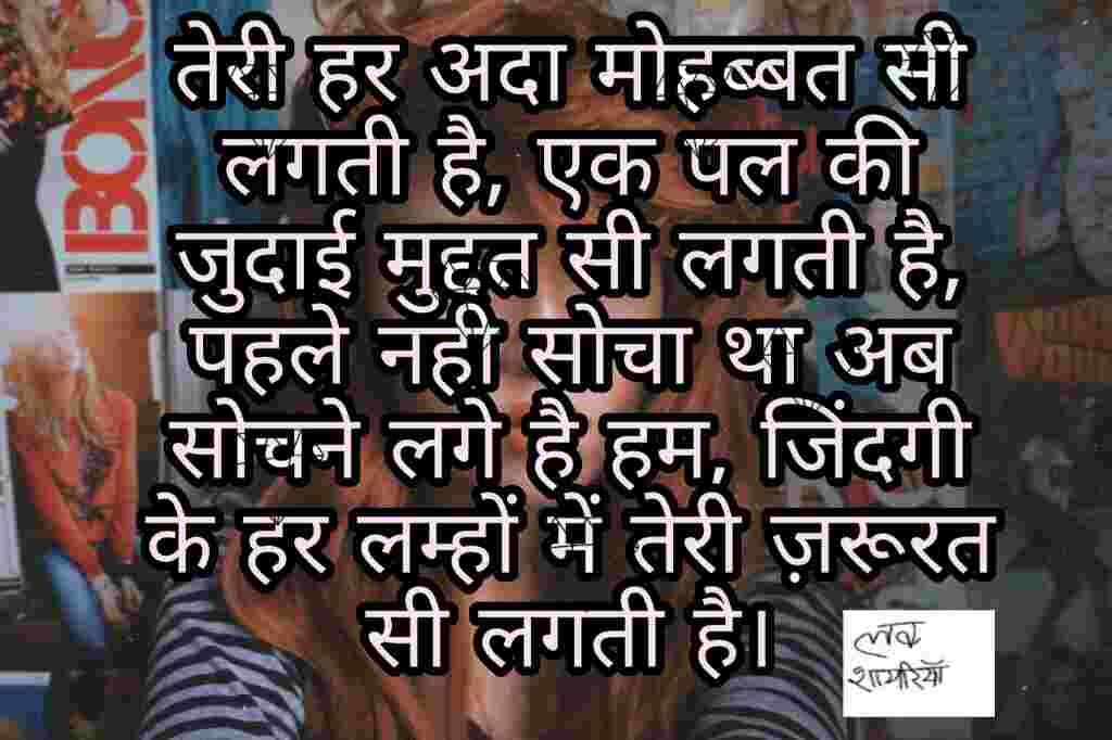 love-shayari-in-hindi-for-girlfriend