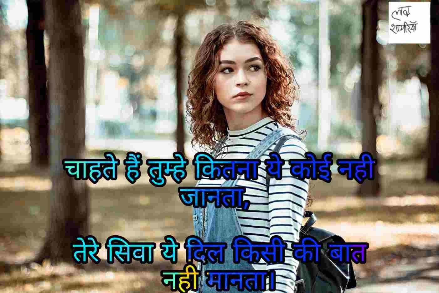 Love-shayariyan-in-hindi