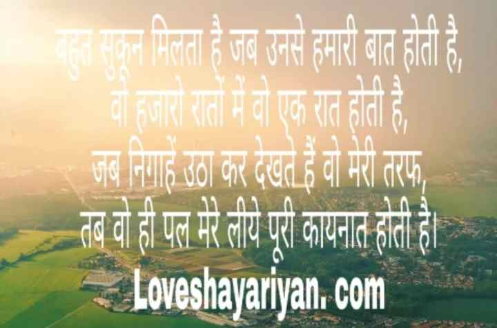 Love-shayariyan-in-hindi