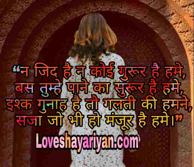 Love-shayariyan