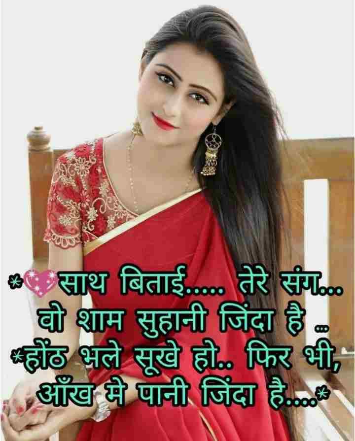 I-love-shayari-in-hindi