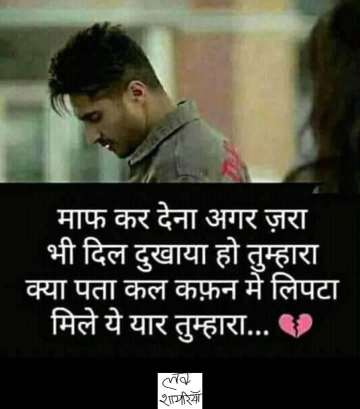 love-status-in-hindi
