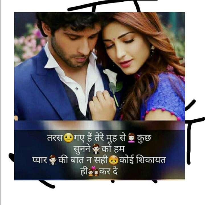 New-shayari-in-hindi