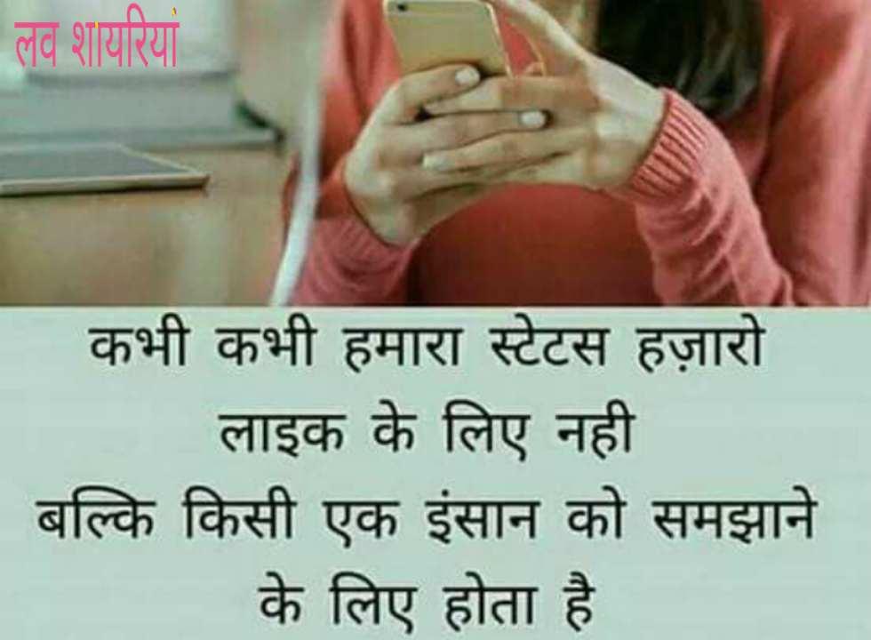 Hindi-shayri
