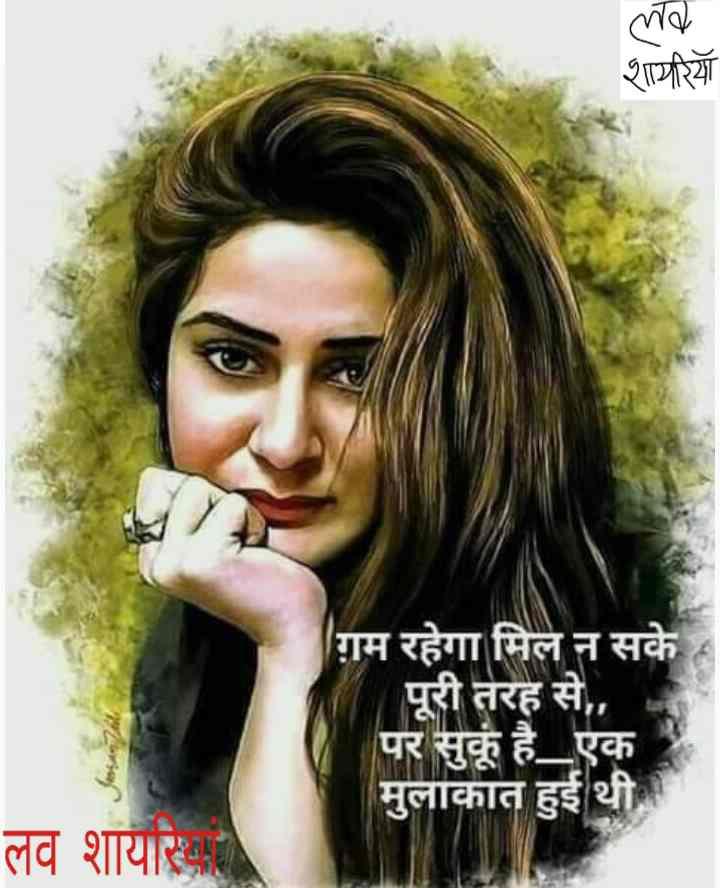 Best-shayariyan-in-hindi