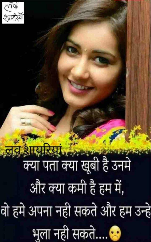 Shayariyan-in-hindi