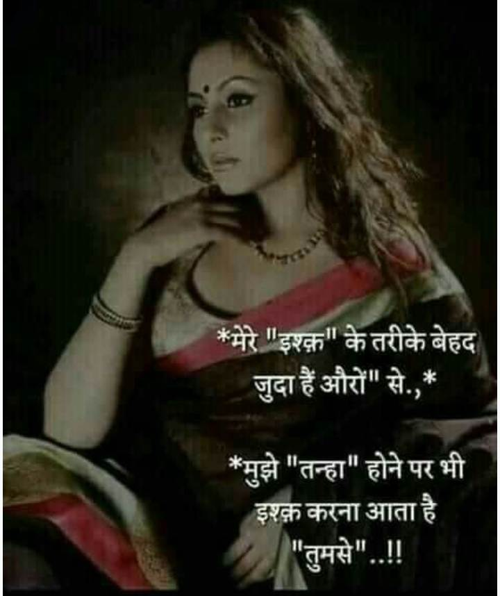 two-line-love-shayari-in-hindi