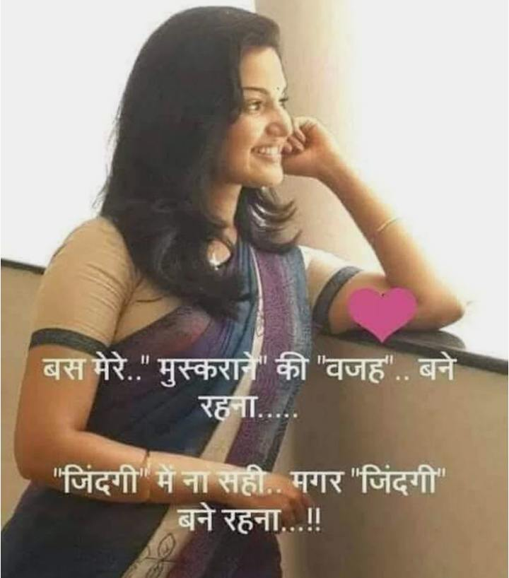 two-line-love-shayari-in-hindi