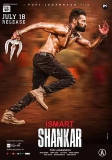 smart-shankar-movie