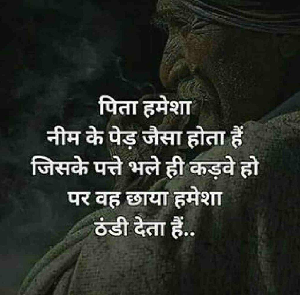 shayari-on-parents-in-hindi