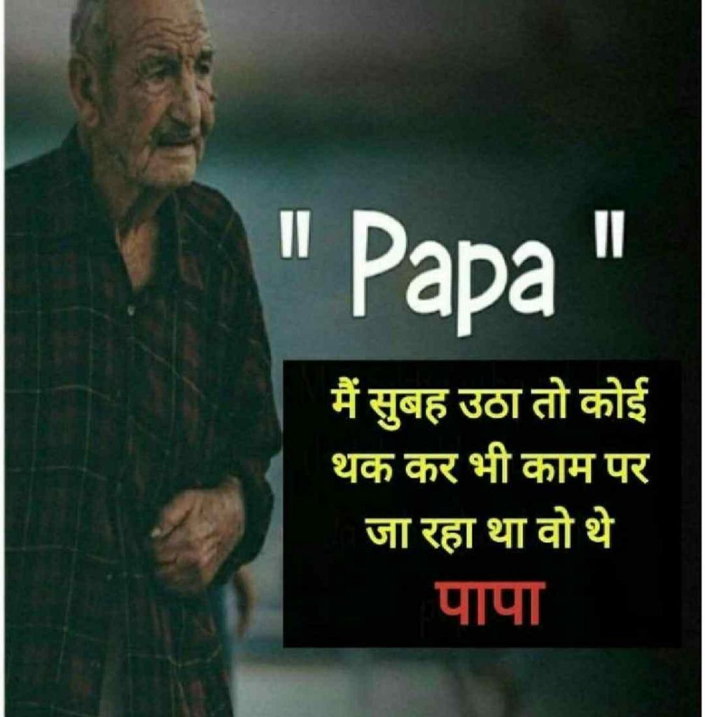 papa-emotional-shayari-in-Hindi
