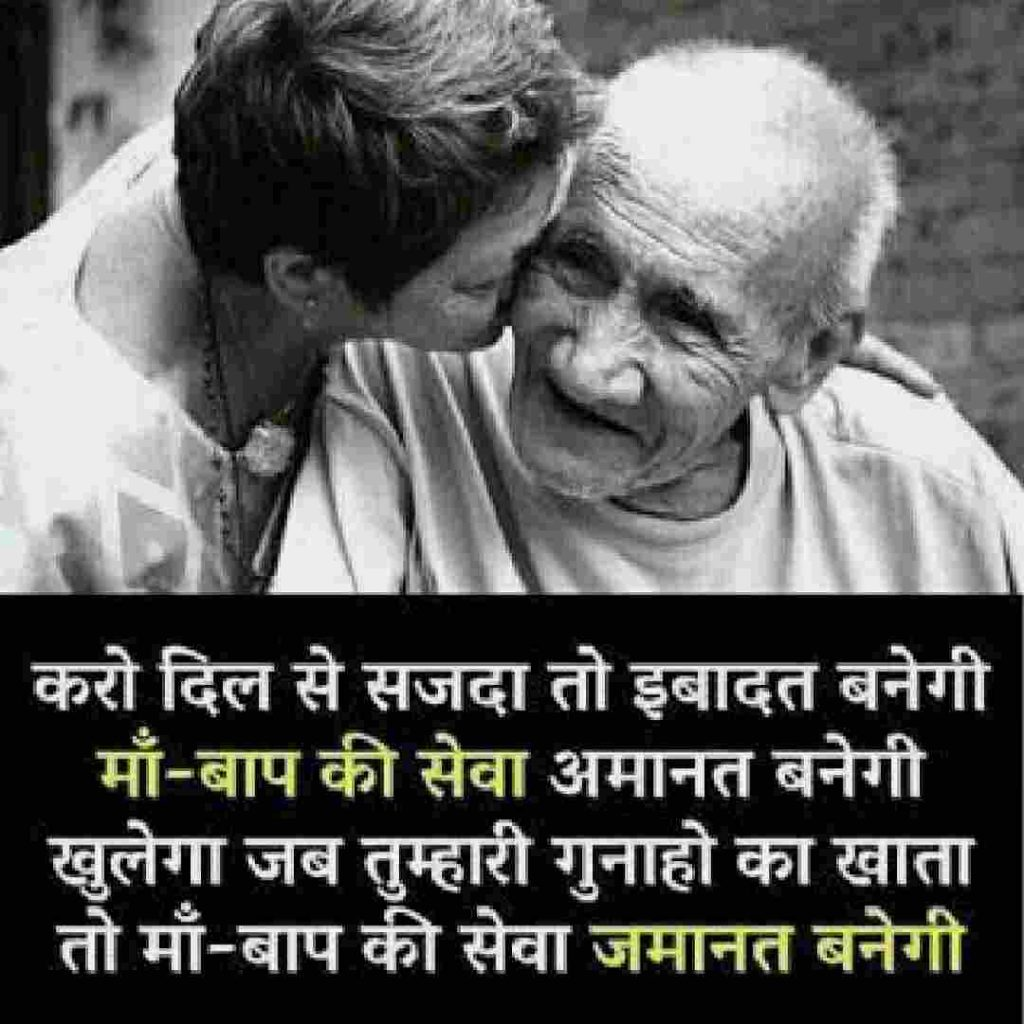 maa-baap-thought-in-hindi