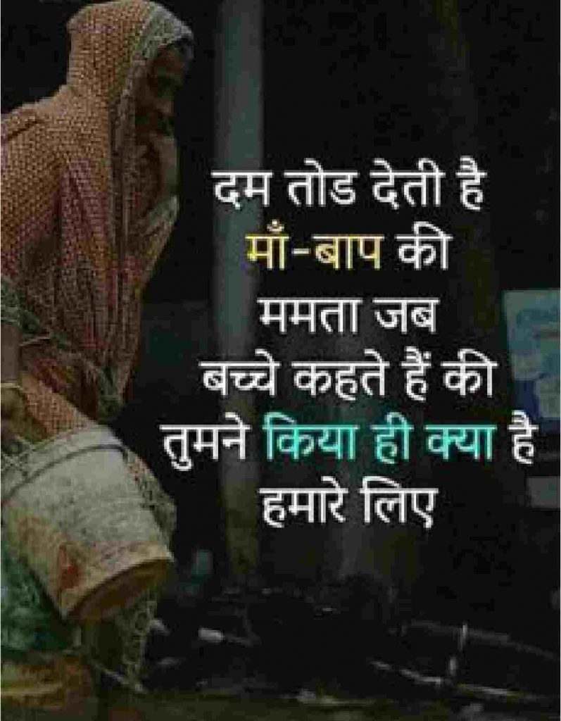 maa-baap-quotes-in-hindi