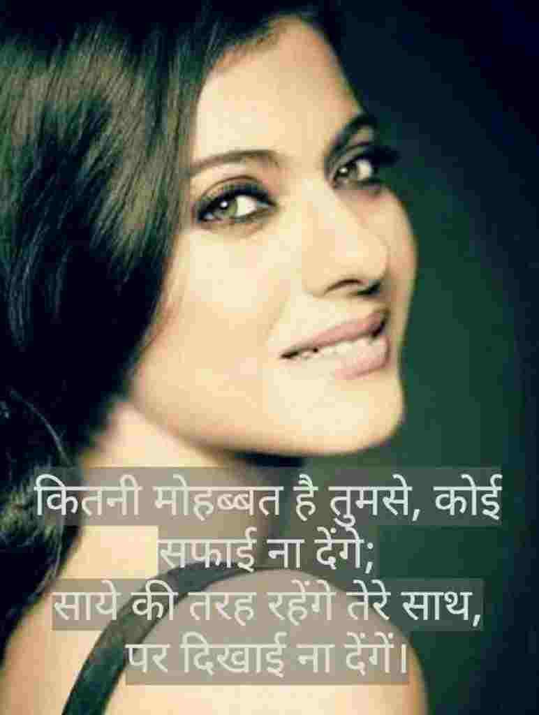 Wife-romantic-shayari-in-hindi