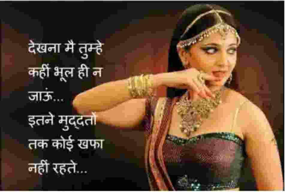Hot-romantic-shayari-in-hindi-2021