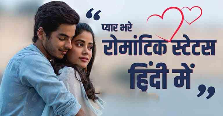 romantic-love-status-in-hindi