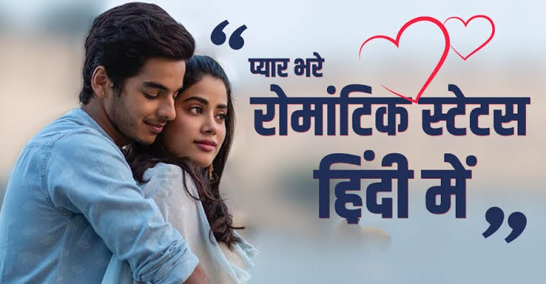 romantic-love-status-in-hindi