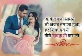 romantic-love-status-in-hindi-for-girlfriend