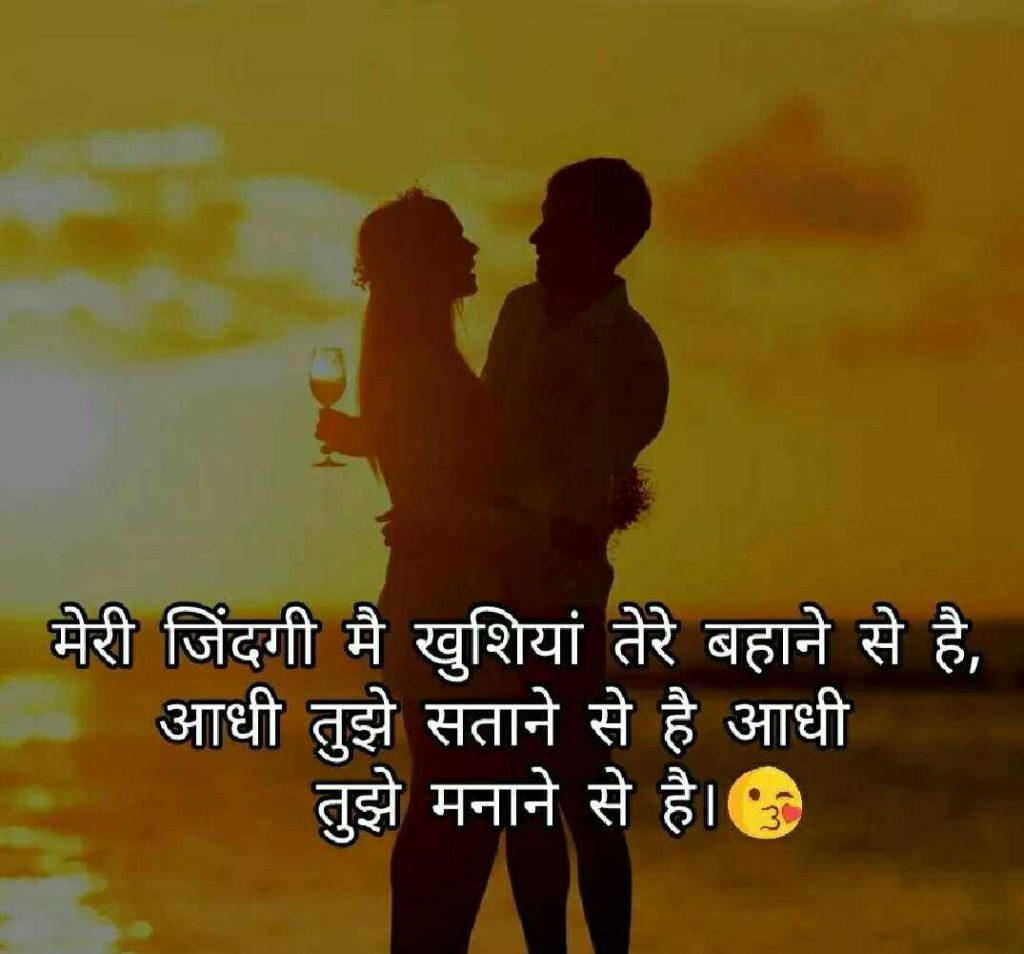 Husband-shayari-hindi
