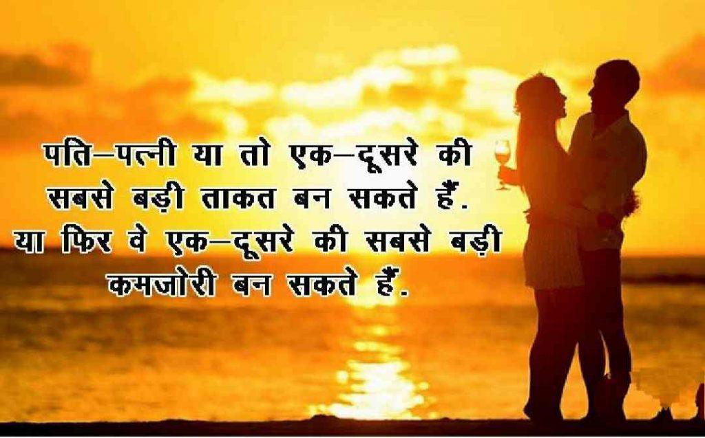 romantic-shayari-for-husband