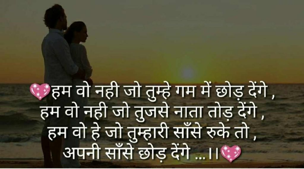 romantic-shayari-for-husband
