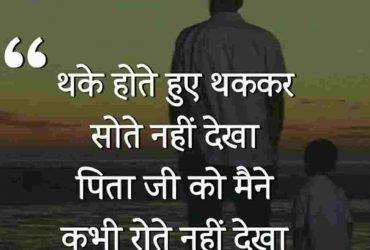 माता पिता पर शायरियां Maa  Baap Shayari in Hindi images