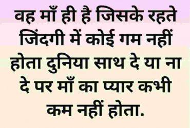 2 Line Maa Baap Status In Hindi | I Love My Parents Quotes in Hindi | मां बाप स्टेटस