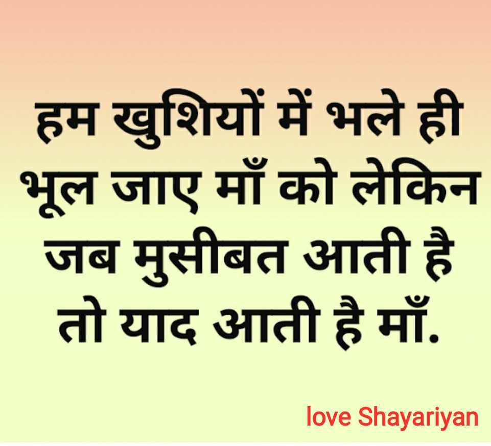 Maa-Baap-status-in-Hindi