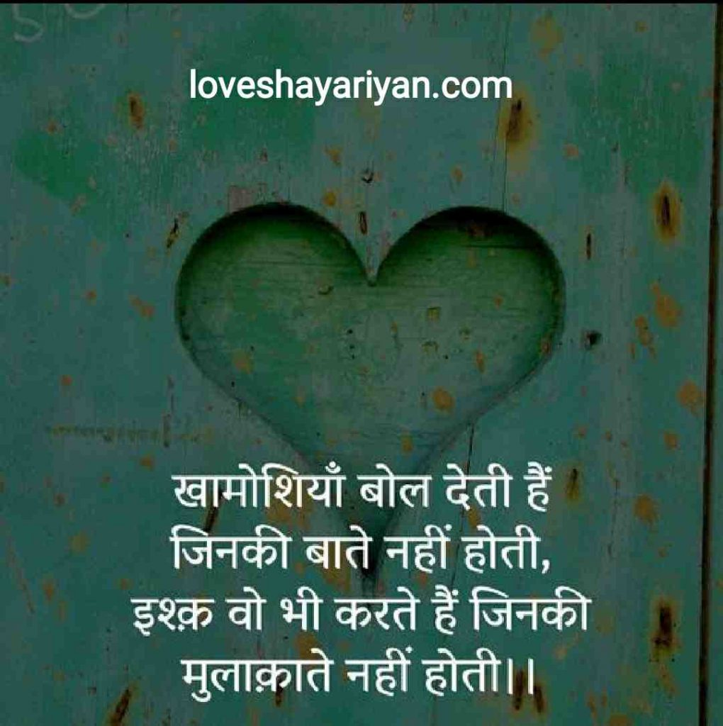 Top-love-Shayari