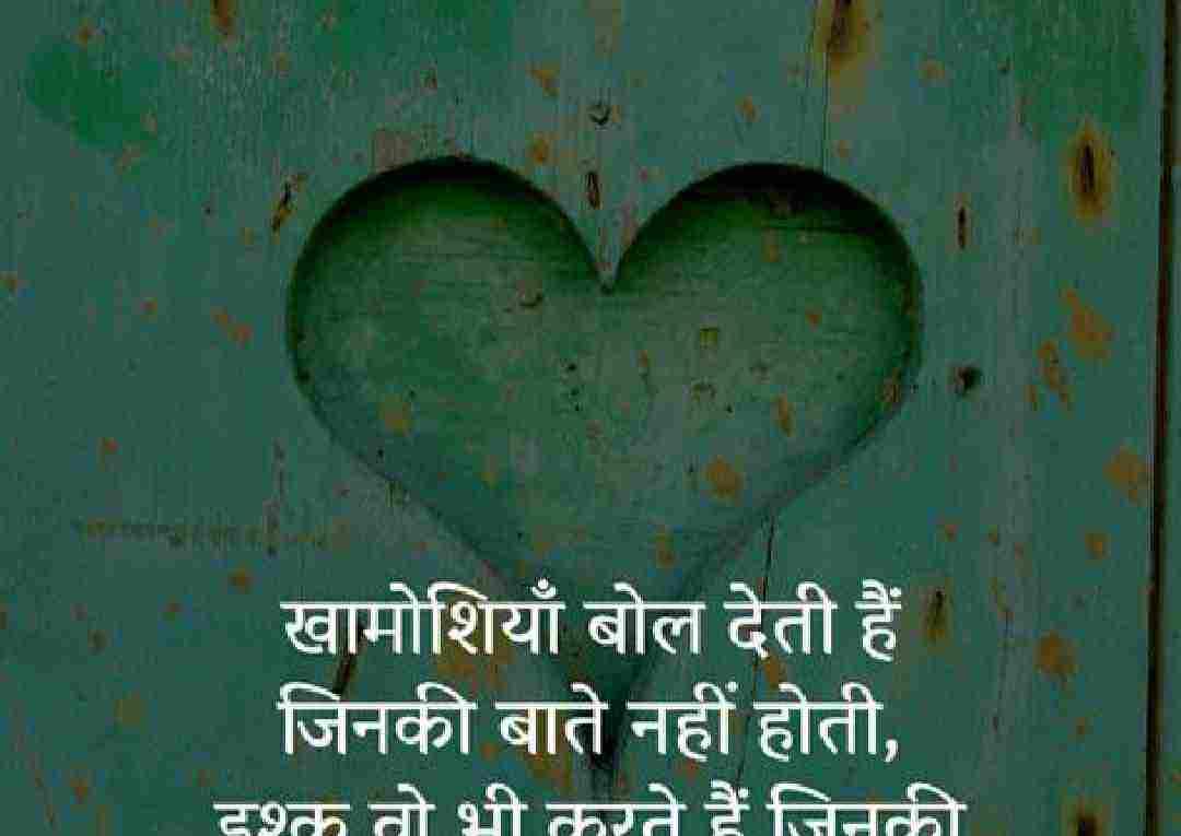 love-shayari-hindi