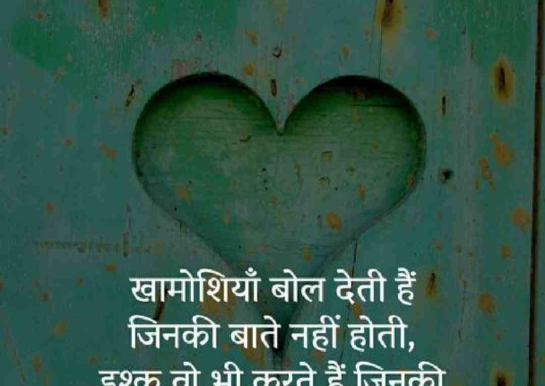 love-Shayari-hindi