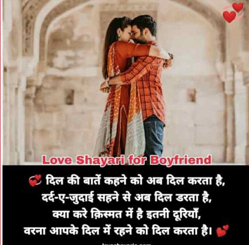 Boyfriend-Love-Shayari