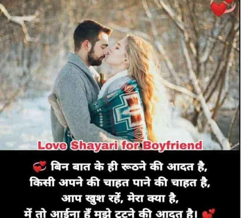 Hindi-love-Shayari-For-Boyfriend