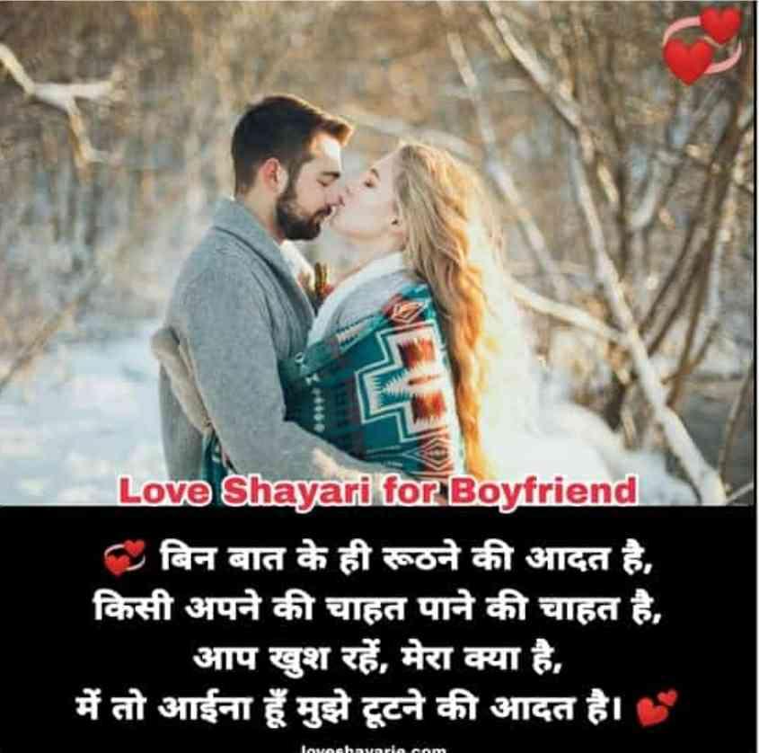 Hindi-love-Shayari-For-Boyfriend
