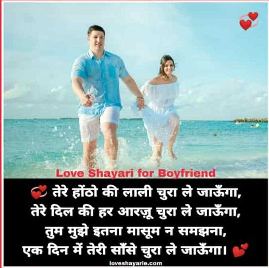 Love-Shayari-For-Boyfriend-With-Images