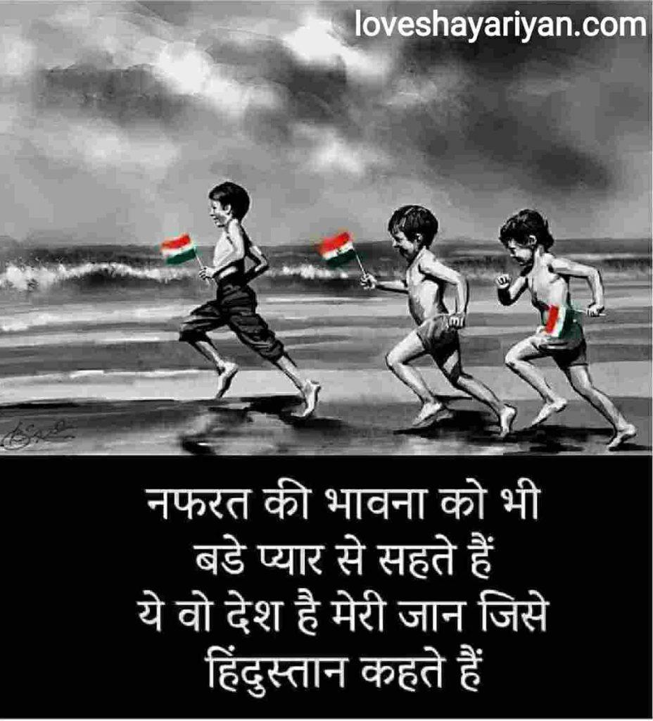 deshbhakti-shayariyan-in-hindi