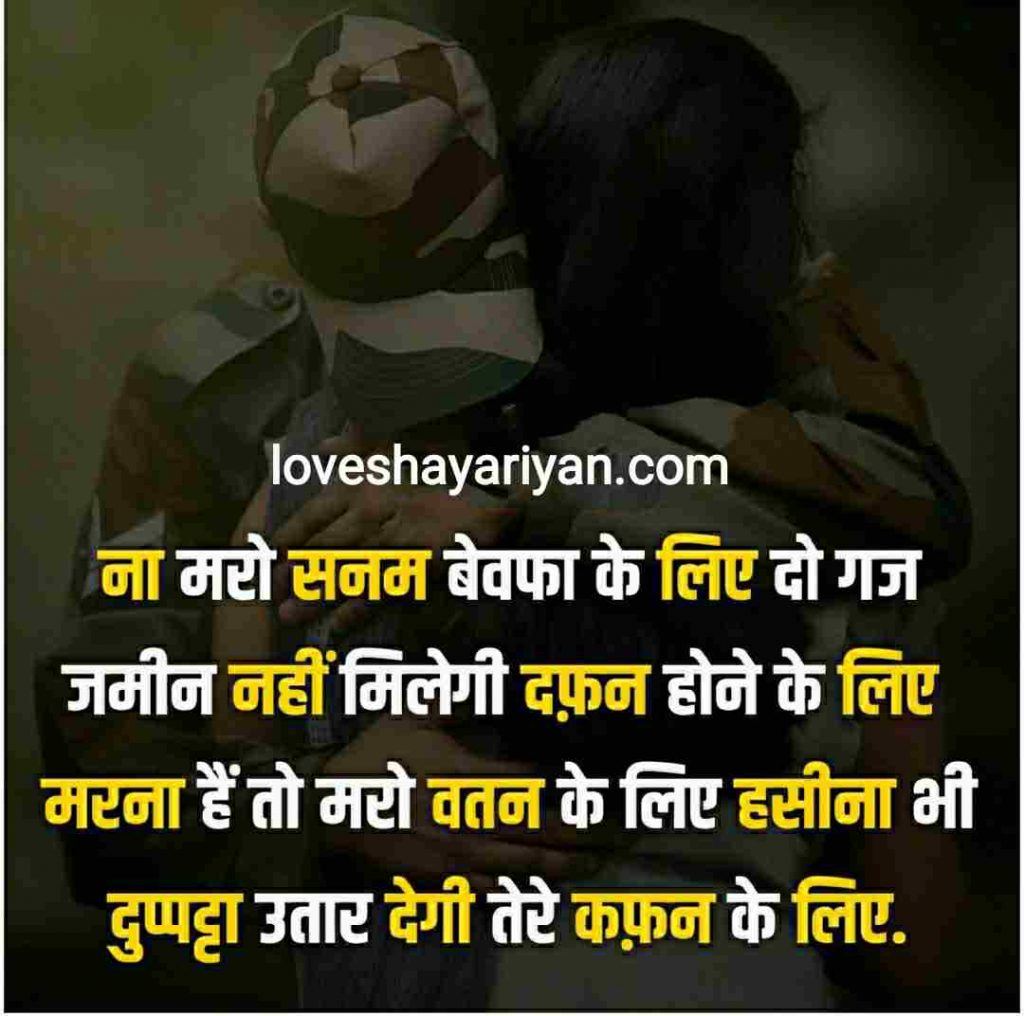 desh-bhakti-par-shayari