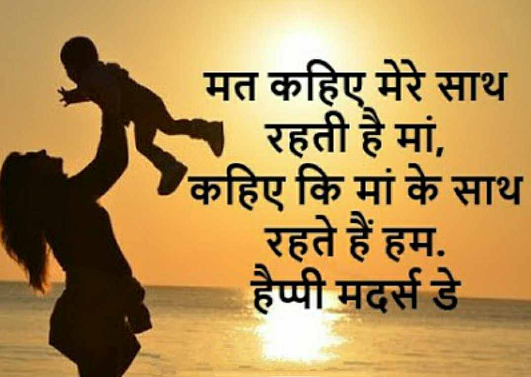 Mothers-day-shayari-in-hindi