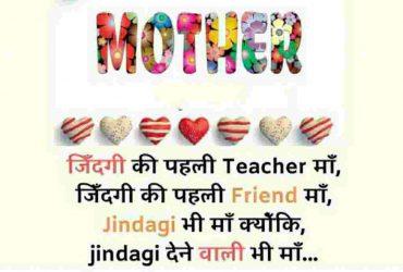 mothers day shayariyan in hindi मदर्स डे शायरियां इन हिंदी