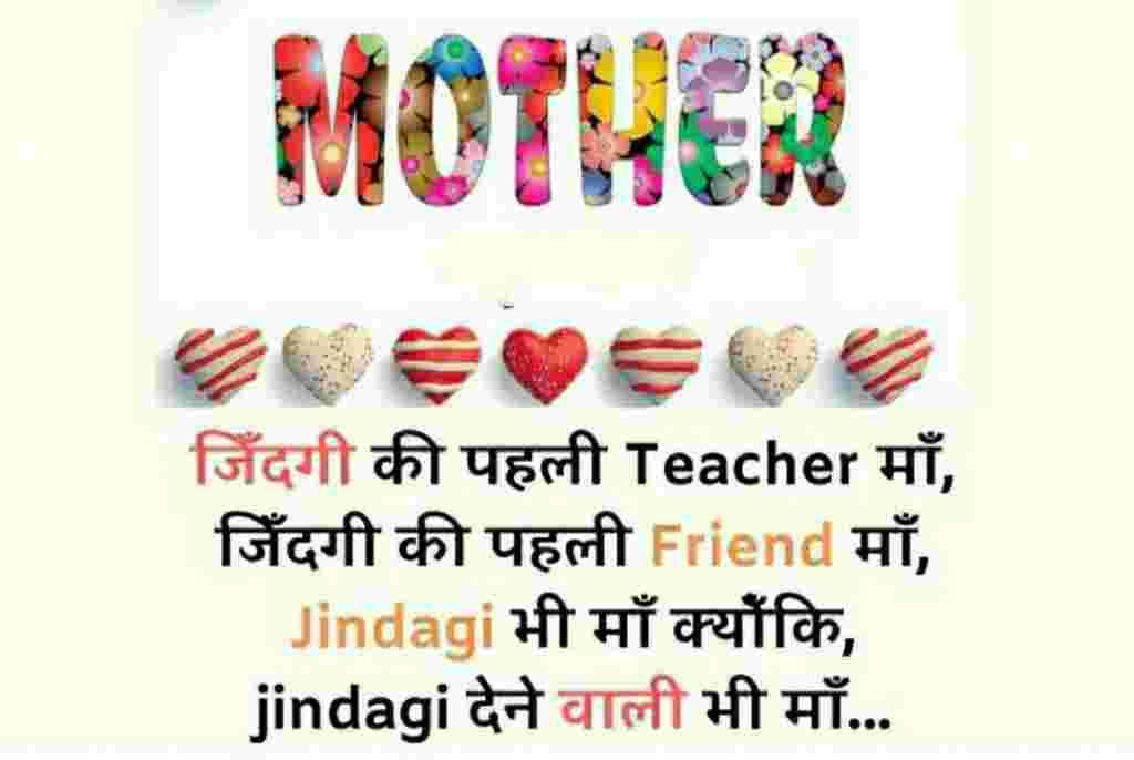 mothers-day-shayariyan