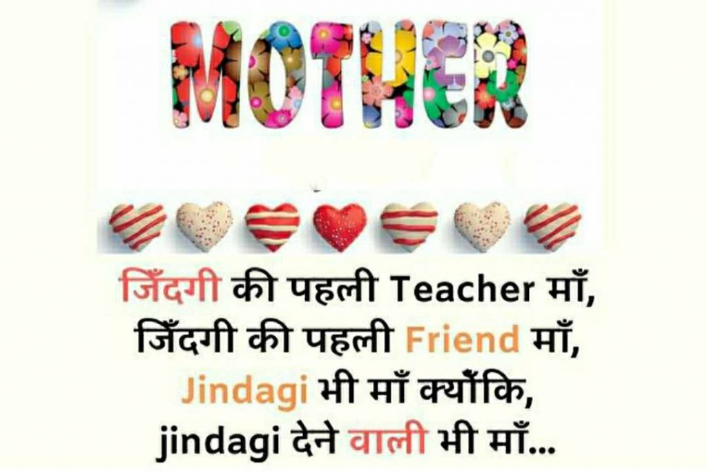 Mothers-day-par-shayari